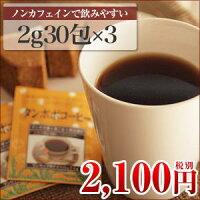 たんぽぽコーヒー(2gx30p)x3