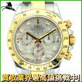 154355【送料無料】【中古】【ROLEX】【ロレックス】デイトナ 116523NG Z番 SS×K18YG シェル文字盤 自動巻rolex 8Pダイヤモンド クロノグラフ メンズ時計