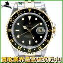 224910【中古】【ROLEX】【ロレックス】GMTマスターII 16713 N番
