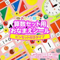 算数セットピンセット付きタイプ【送料無料】