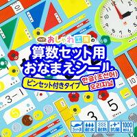 お名前シール算数セット用ハングル【送料無料】おしゃれかわいいシンプル