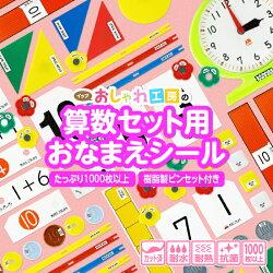 お名前シール算数セット用【送料無料】おしゃれかわいいシンプル