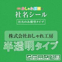 社名シール[送料無料]