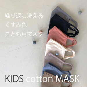 <KIDS>洗えるくすみ色シンプルコットンマスク 洗える子供用マスク メール便可 返品交換・キャンセル不可 粉塵 花粉症 洗える 給食 子ども シンプル 花粉 給食当番 綿 小学校 韓国子供服 キッズマスク PM2.5 キッズ こども 可愛い オシャレ