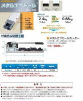 マサル工業MFMK-1メタルエフモールカッター工具【MFMK1】