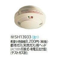 パナソニックSH13933ガス漏れ警報器ガス当番都市ガス(天然ガス)用ヘッド(AC100V引掛式・有電圧出力型)(テストガス別)
