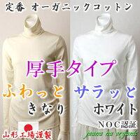 厚手用定番レディース長袖タートルネックホワイト&キナリ