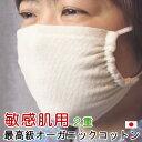 敏感肌 マスク 2重タイプ 保湿 日本製 オーガニックコットン ノーズワイヤー装着可 洗える 肌に優しい 布 スーピマコットン ダブルガーゼニット 夏用 涼しい 綿100% 耳が痛くならない 夏 日焼け防止 おやすみマスク 温活 小さい 大きい サイズ アトピー