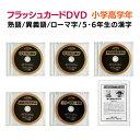 中学受験 国語 DVD 高学年5巻セット フラッシュカード ...