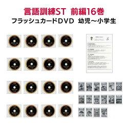 発達障害自閉症スペクトラム 言語訓練(ST)DVD前編16巻旧会話のスキル教材