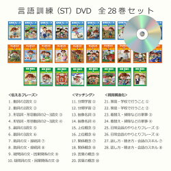 発達障害自閉症スペクトラム|言語訓練(ST)DVD全28巻旧会話のスキル教材