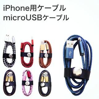 iPhone用ケーブルケーブルMicroUSBケーブルファッションケーブルUSB1m充電ケーブル全12種iPhoneiPadAndroidGalaxyXperia等対応