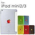 iPad mini3 mini2 retina ケース カバー 実写 アップルマーク スマートカバー 一体型ケース オートスリープ アイパッド ミニ レティナ【オリジナルデザイン】