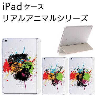 iPad Pro 11 2020 iPad Air 4 10.9 2020 iPad 10.2 2020 2019 iPad 9.7 2018 2017 ケース リアルアニマル シリーズ スマートカバー 一体型 ケース スリープ機能対応 iPad Pro 11 第2世代 iPad Air4 10.9 第4世代 iPad 10.2 第8・7世代 iPad 9.7 第6・5世代