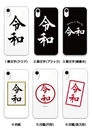 新元号平成ケースハードケースデザインケースiPhoneXS/XiPhoneXSMaxiPhoneXRiPhone8/7/6s/68Plus/7Plus6sPlus/6PlusSE/5s/5