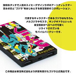 ゴジラ×スイミーデザインラボモバイルバッテリー4000mAh2.1A出力BatteryPack全5種ポケットサイズ小型持ち運び軽量便利コラボgodzillaSwimmyDesignLab