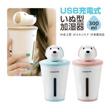 加湿器 卓上 USB いぬ型 300ml 犬型 大容量 全3種 オフィス LEDランプ 車載加湿 小型 かわいい【ネコポス不可】