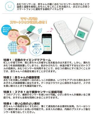 おむつセンサー赤ちゃんのおむつが濡れるとアプリでお知らせしてくれる便利なアイテム