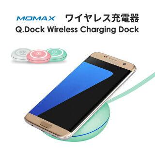 Qi充電器MOMAXワイアレス充電器Q.DockWirelessChargingDockワイヤレス充電iphone8iphoneXiphone8Plus対応充電ワイヤレスチャージャー無線充電器iphoneandroid汎用スマートフォン適応置くだけで簡単に充電!