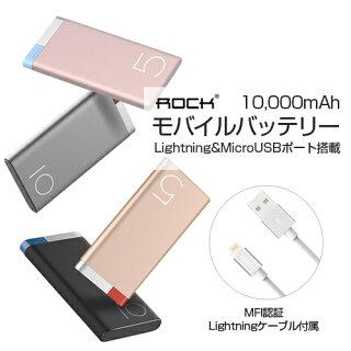 ROCKOdinモバイルバッテリー10,000mAhライトニングポートMicroUSBポート全3色MFI認証Lightningケーブル付属ポケットサイズ小型持ち運び軽量便利powerbankBatteryPack