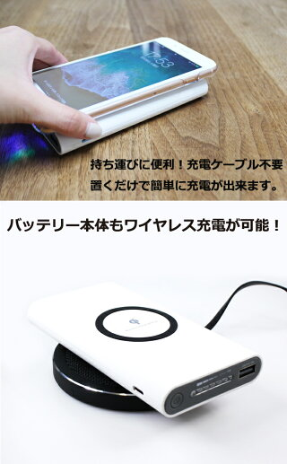 Qi規格充電器ワイヤレス充電パワーバンク8000mAhiphone8iphoneXiphone8Plus対応充電ワイヤレスチャージャー無線充電器iphoneandroid汎用スマートフォン適応置くだけで簡単に充電!【メール便不可】