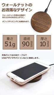 Qi充電器ウォールナットWirelessChargerワイヤレス充電iphone8iphoneXiphone8Plus対応充電ワイヤレスチャージャー無線充電器iphoneandroid汎用スマートフォン適応置くだけで簡単に充電!【メール便不可】