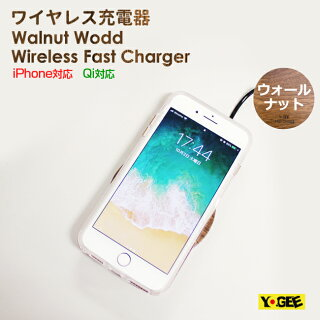 Qi充電器ウォールナットWirelessChargerワイヤレス充電iphone8iphoneXiphone8Plus対応充電ワイヤレスチャージャー無線充電器iphoneandroid汎用スマートフォン適応置くだけで簡単に充電!【メール便不可】