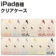 iPad mini4 iPad Pro 10.5 ケース ティンカーベル 全12色 TPUケース アイパッド ミニ 4 プロ 10.5インチ パステルカラー ソフトケース【オリジナルデザイン】