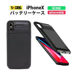34a7d900f9 YOGEE iPhoneXS ケース iPhoneX バッテリーケース 4400mAh ワイヤレス Qi規格 バッテリー内蔵ケース ブラック バッテリー ジャケット
