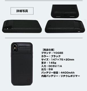 YOGEEiPhoneXケースバッテリーケース4400mAhワイヤレスQi規格バッテリー内蔵ケースブラックバッテリージャケットコンパクトスタンド仕様iphoneXケースiPhoneX専用