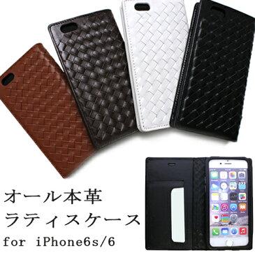 iPhone6s ケース iPhone6 オール本革 ラティス ケース 全4色 手帳型 横開き