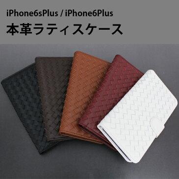 iPhone6sPlus iPhone6Plus アイフォン6sPlus アイフォン6Plus 本革 ラティス ケース 全5色 手帳型 横開き