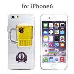メール便送料無料 iPhone6s iPhone6 アイフォン6s アイフォン6 カバー ユニーク 立体 ビール ケ...