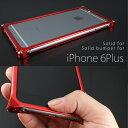 【GILDdesign】iPhone6sPlus iPhone6Plus ソリッドバンパー 全8色 ★ ギルドデザイン アルミケース アルミバンパー バンパー 【メール便不可】