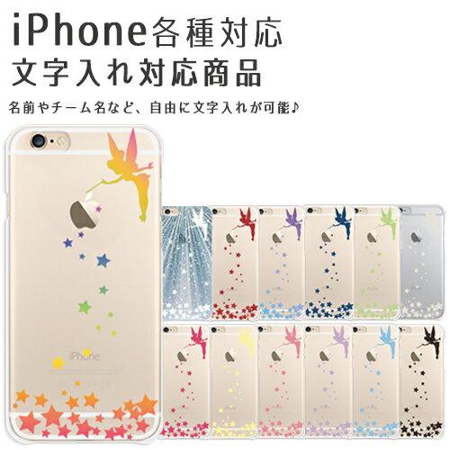 文字入れ iPhone6s/6 iPhone6sPlus/6Plus ケース iPhoneSE/5s/5 ティンカーベル ハードケース ソフトケース TPU 全6色 オーダーメイド 名前入れ【オリジナルデザイン】