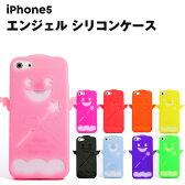 iPhone5 ケース カバー かわいい エンジェル シリコンケース 全11色 おもしろ ★ iPhone5対応 アクセサリー アイフォン5 ケース