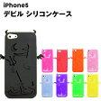 iPhone5 ケース カバー かわいい デビル シリコンケース 全11色 ★ iPhone5対応 アクセサリー アイフォン5 ケース