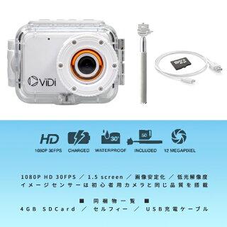 ViDiCamera超扱いやすいプロ級の撮影が可能となるアクションカメラヴィディカメラ防水ホワイト4GBSDカード付き