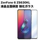 Zenfone 6 ZS630KL ガラスフィルム 全面保護 3D フルカバー ブラック 強化ガラス 耐衝撃 ガラスフィルム