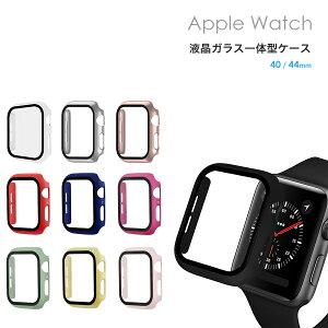 Apple Watch 40mm 44mm series6 SE Series5 Series4 ガラス カバー 一体型 全10色 全面保護 ケース ハードカバー シンプル アップルウォッチ