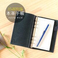 レザー1枚で作り上げたシンプルなシステム手帳