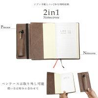 ジブン手帳とペン2本が収納できる2in1スタイル