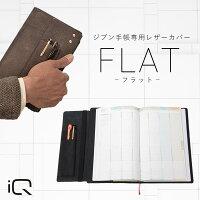 ジブン手帳専用カバーFLATフラット
