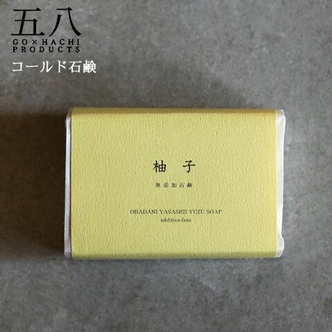 コールドプロセス製法 柚子石鹸 無添加石鹸5X8PRODUCTS 五八プロダクツ