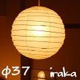 イサムノグチAKARIあかりアカリ37D(無地)IsamuNoguchiペンダントランプ和紙照明シェード【あす楽】