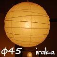 イサムノグチAKARIあかりアカリ45D(無地)IsamuNoguchiペンダントランプ和紙照明シェード【あす楽】