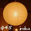 イサムノグチ AKARI あかり アカリ 45A(無地) Isamu Noguchiペンダントランプ 和紙照明シェード【あす楽】