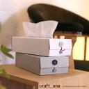 craft_one original concrete craft Button Tissue Box ボタンティッシュボックス クラフトワン