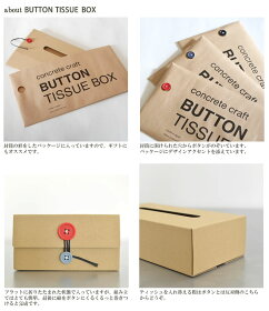 craft_oneoriginalconcretecraftButtonTissueBoxボタンティッシュボックス