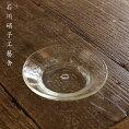 石川昌浩吹きガラス皿(中)直径約14センチ石川硝子工藝舎